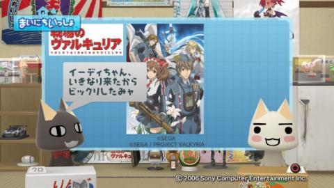 torosute2009/4/14 アニメ「戦場のヴァルキュリア」特集 58