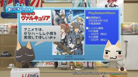 torosute2009/4/14 アニメ「戦場のヴァルキュリア」特集 60