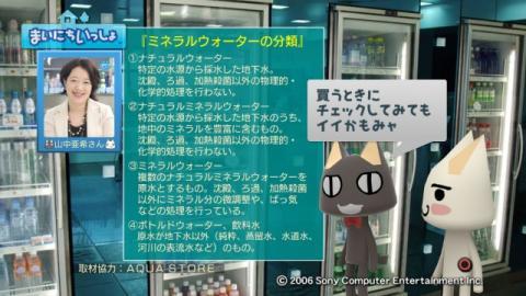 torosute2009/4/15 AQUA STORE 2