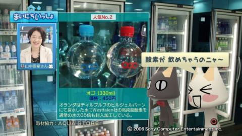 torosute2009/4/15 AQUA STORE 4