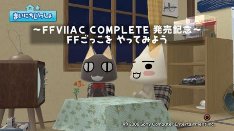 torosute2009/4/16 「FFⅦ ACC」特集 前編