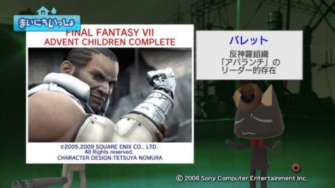 torosute2009/4/16 「FFⅦ ACC」特集 前編 10