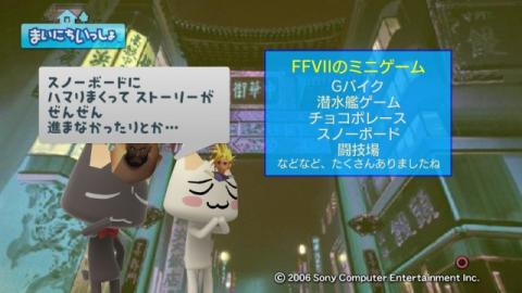 torosute2009/4/16 「FFⅦ ACC」特集 前編 26