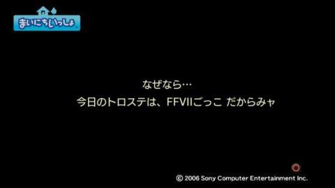 torosute2009/4/16 「FFⅦ ACC」特集 前編 77