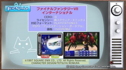 torosute2009/4/16 「FFⅦ ACC」特集 前編 80