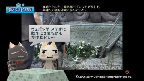 torosute2009/4/17 「FFⅦ ACC」特集 後編 3