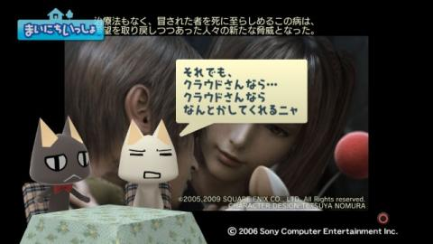 torosute2009/4/17 「FFⅦ ACC」特集 後編 5