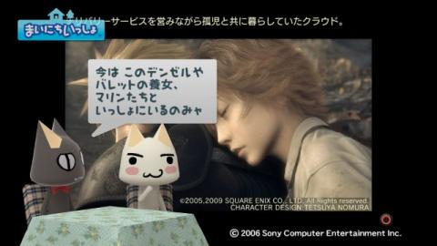 torosute2009/4/17 「FFⅦ ACC」特集 後編 6