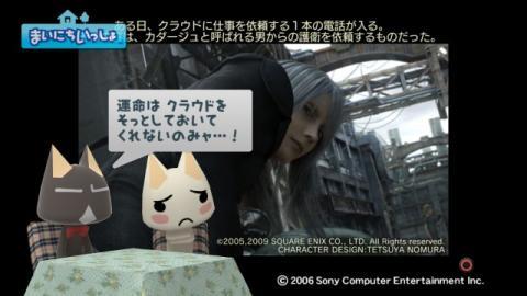 torosute2009/4/17 「FFⅦ ACC」特集 後編 8