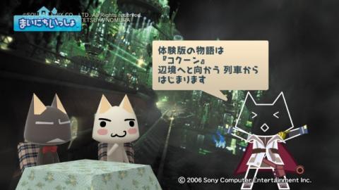 torosute2009/4/17 「FFⅦ ACC」特集 後編 16
