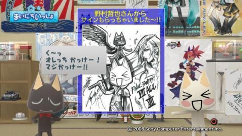 torosute2009/4/17 「FFⅦ ACC」特集 後編 44