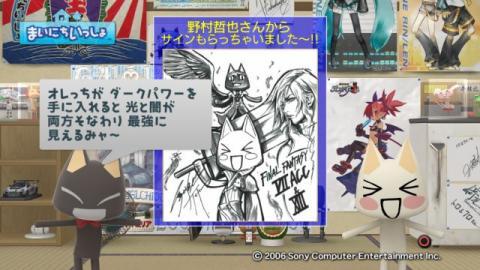 torosute2009/4/17 「FFⅦ ACC」特集 後編 45