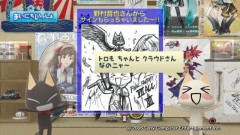 torosute2009/4/17 「FFⅦ ACC」特集 後編 46