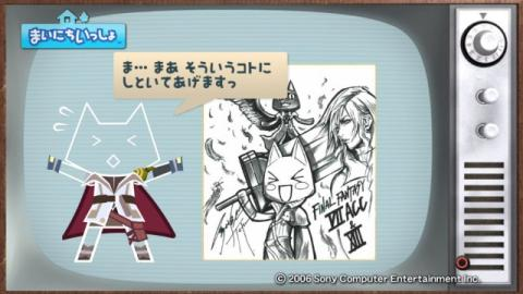 torosute2009/4/17 「FFⅦ ACC」特集 後編 48