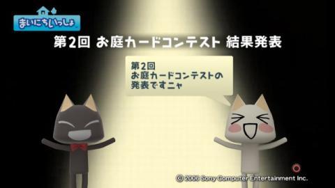 torosute2009/4/18 第2回お庭カードコンテスト結果発表