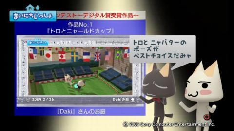 torosute2009/4/18 第2回お庭カードコンテスト結果発表 2