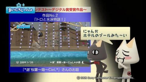 torosute2009/4/18 第2回お庭カードコンテスト結果発表 3