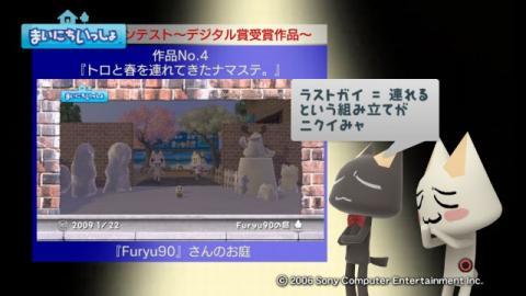 torosute2009/4/18 第2回お庭カードコンテスト結果発表 5