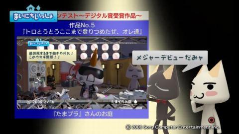 torosute2009/4/18 第2回お庭カードコンテスト結果発表 6