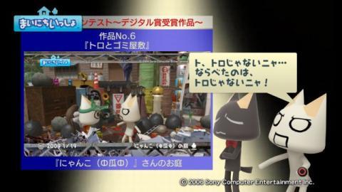 torosute2009/4/18 第2回お庭カードコンテスト結果発表 7