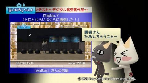 torosute2009/4/18 第2回お庭カードコンテスト結果発表 8
