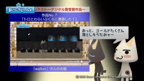 torosute2009/4/18 第2回お庭カードコンテスト結果発表 9