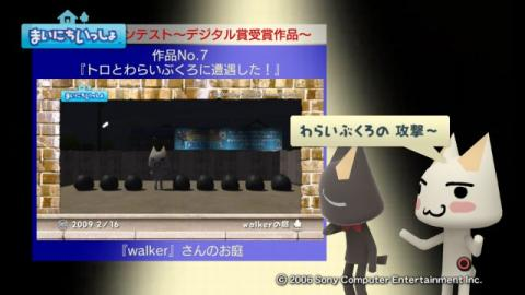 torosute2009/4/18 第2回お庭カードコンテスト結果発表 10