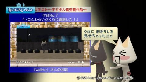 torosute2009/4/18 第2回お庭カードコンテスト結果発表 11