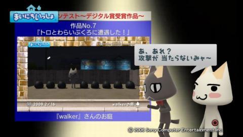 torosute2009/4/18 第2回お庭カードコンテスト結果発表 12