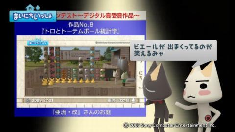 torosute2009/4/18 第2回お庭カードコンテスト結果発表 13
