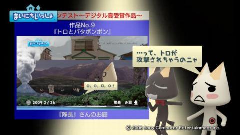 torosute2009/4/18 第2回お庭カードコンテスト結果発表 14