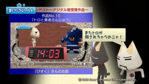 torosute2009/4/18 第2回お庭カードコンテスト結果発表 15