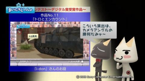 torosute2009/4/18 第2回お庭カードコンテスト結果発表 16
