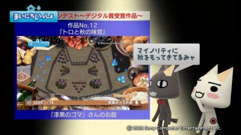 torosute2009/4/18 第2回お庭カードコンテスト結果発表 17