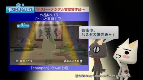 torosute2009/4/18 第2回お庭カードコンテスト結果発表 18