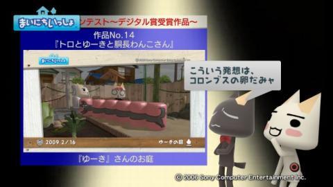 torosute2009/4/18 第2回お庭カードコンテスト結果発表 19