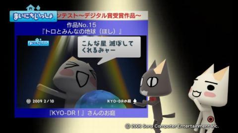 torosute2009/4/18 第2回お庭カードコンテスト結果発表 20