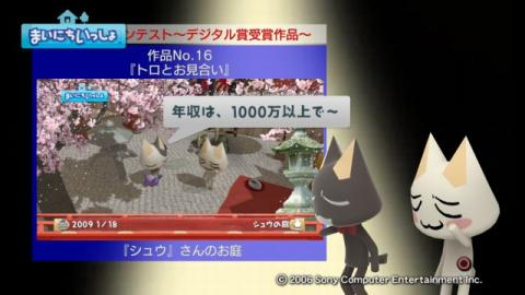 torosute2009/4/18 第2回お庭カードコンテスト結果発表 21