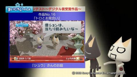 torosute2009/4/18 第2回お庭カードコンテスト結果発表 22