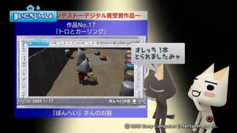 torosute2009/4/18 第2回お庭カードコンテスト結果発表 23