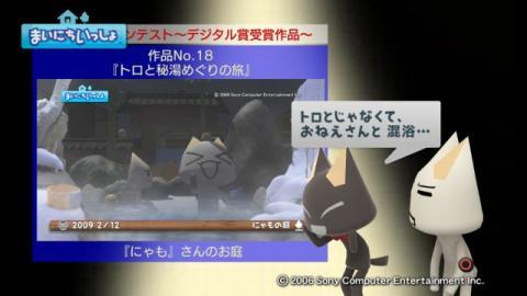 torosute2009/4/18 第2回お庭カードコンテスト結果発表 24