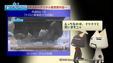torosute2009/4/18 第2回お庭カードコンテスト結果発表 25