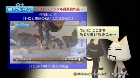 torosute2009/4/18 第2回お庭カードコンテスト結果発表 26