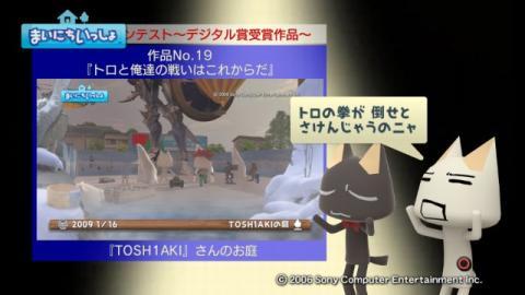 torosute2009/4/18 第2回お庭カードコンテスト結果発表 27