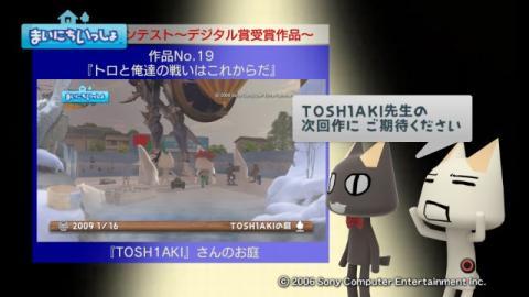 torosute2009/4/18 第2回お庭カードコンテスト結果発表 28