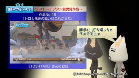 torosute2009/4/18 第2回お庭カードコンテスト結果発表 29