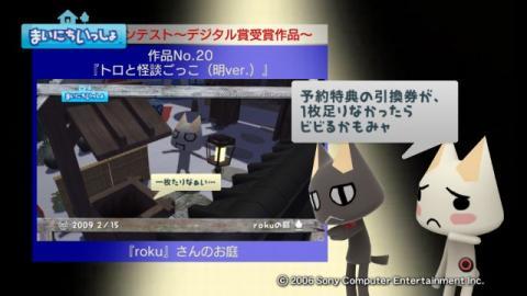 torosute2009/4/18 第2回お庭カードコンテスト結果発表 30