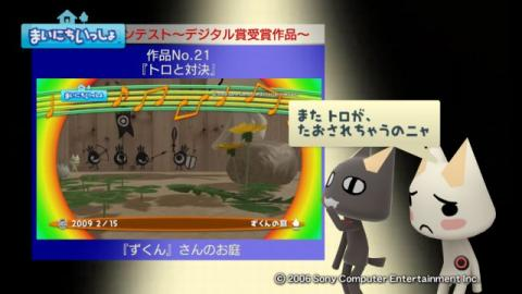 torosute2009/4/18 第2回お庭カードコンテスト結果発表 31