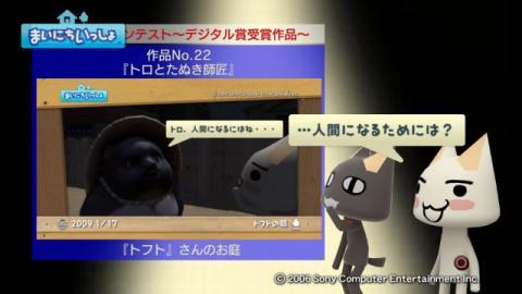 torosute2009/4/18 第2回お庭カードコンテスト結果発表 32