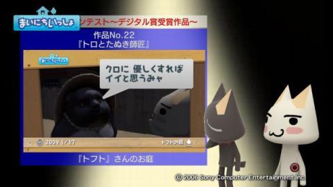 torosute2009/4/18 第2回お庭カードコンテスト結果発表 33